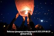 Распродажа небесных фонариков на выпускной Бобруйск