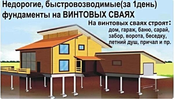 Свайный Фундамент. Дом и Баня под ключ в Бобруйске и рн 3