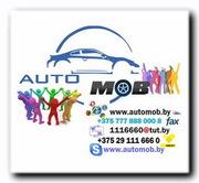 Автозапчасти в Бобруйске по низким ценам на www.automob.by